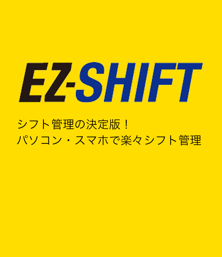 EZ-Shift