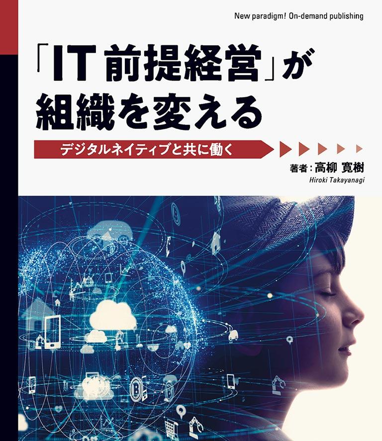 書籍「IT前提経営」が組織を変える〜デジタルネイティブと共に働く〜